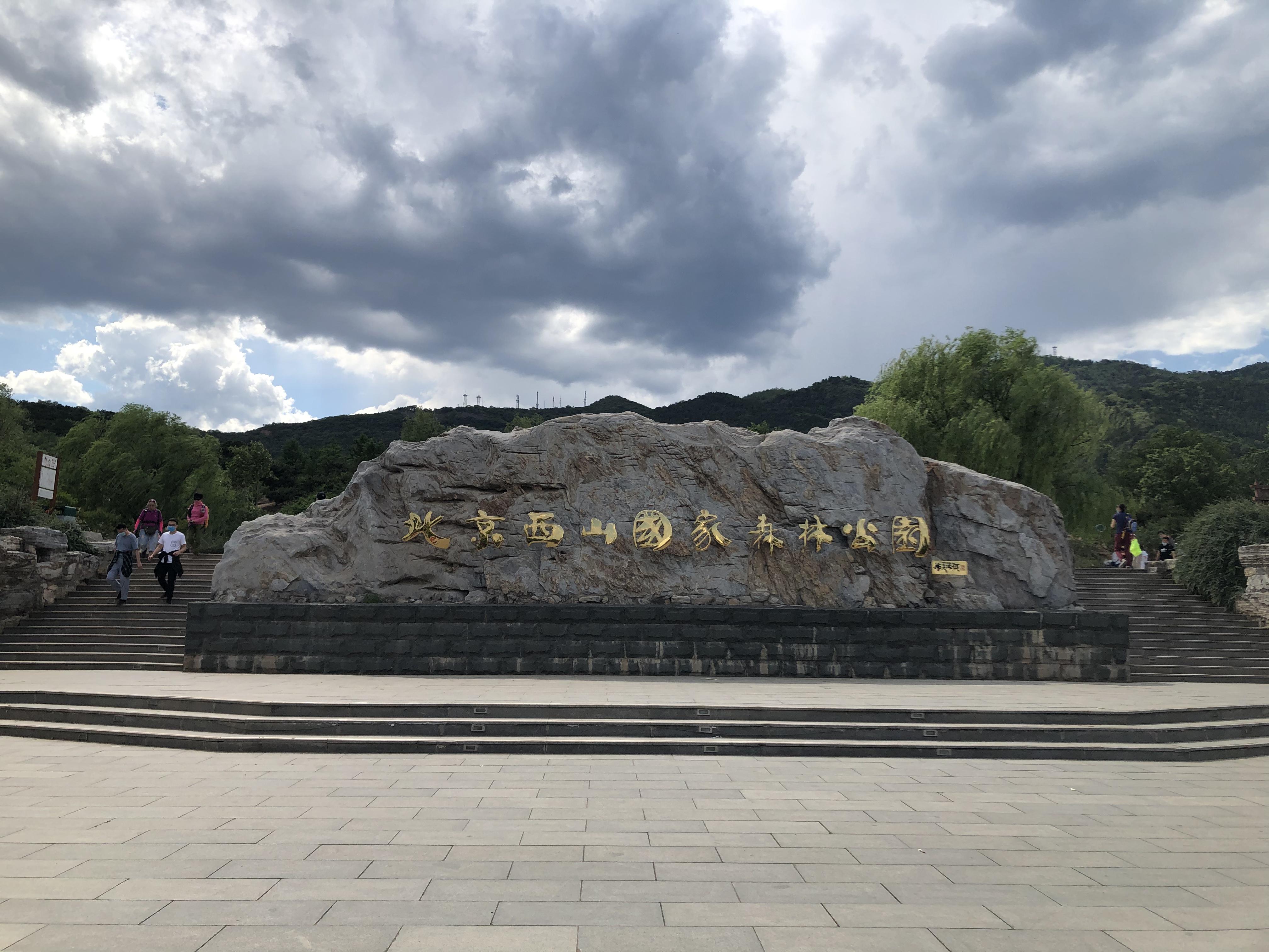 北京蓝之西山